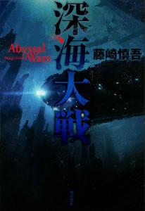 深海大戦 Abyssa Wars 中深層編